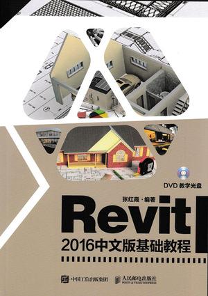 revit 2016 試用 版