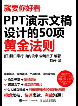就要你好看ppt演示文稿设计的50项黄金法则pdf格式高清电子书免费下载
